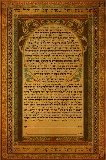 The Moroccan Ketubah